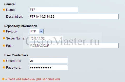 ACS_repository_creation_ciscomaster.ru.jpg