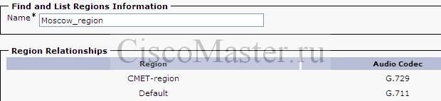 CUCM_region_ciscomaster.ru.jpg