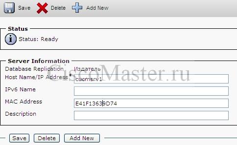 CUCM_server_information.jpg
