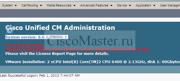 arhivirovanie_i_vosstanovlenie_cisco_call_manager_cucm_version_ciscomaster.ru.jpg