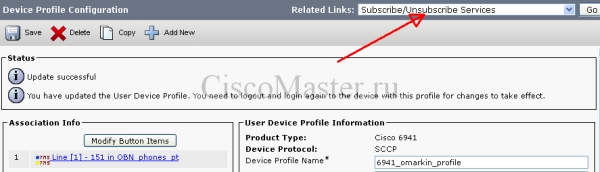 cisco_extension_mobility_device_profile_subscribe01_ciscomaster.ru.jpg