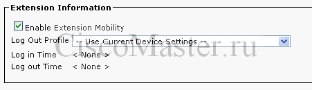 cisco_extension_mobility_enable_on_phone_ciscomaster.ru.jpg
