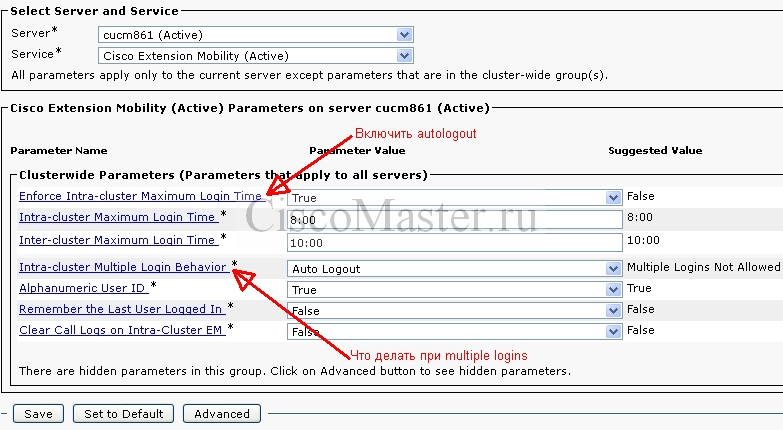 cisco_extension_mobility_service_parameters_ciscomaster.ru.jpg