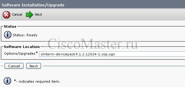 device_package_install02_ciscomaster.ru.jpg