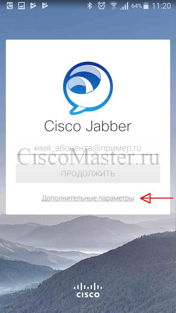 nastroyka_cisco_jabber_for_android_01_ciscomaster.ru.jpg