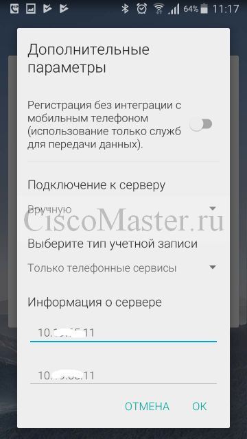 nastroyka_cisco_jabber_for_android_02_ciscomaster.ru.jpg