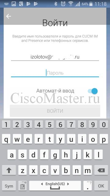 nastroyka_cisco_jabber_for_android_03_ciscomaster.ru.jpg