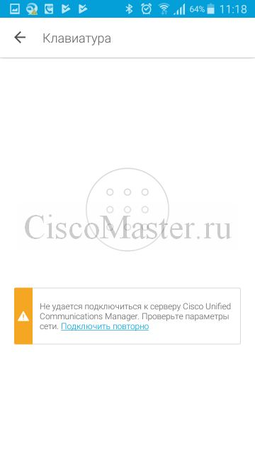 nastroyka_cisco_jabber_for_android_05_ciscomaster.ru.jpg
