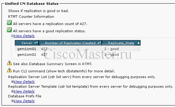 troubleshooting_database_replication_unified_cm_database_status_ciscomaster.ru.jpg